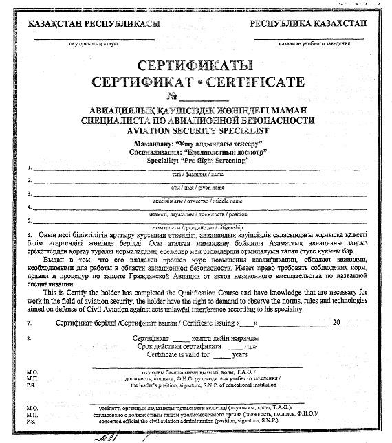 Должностная инструкция инспектора по досмотру службы авиационной безопасности
