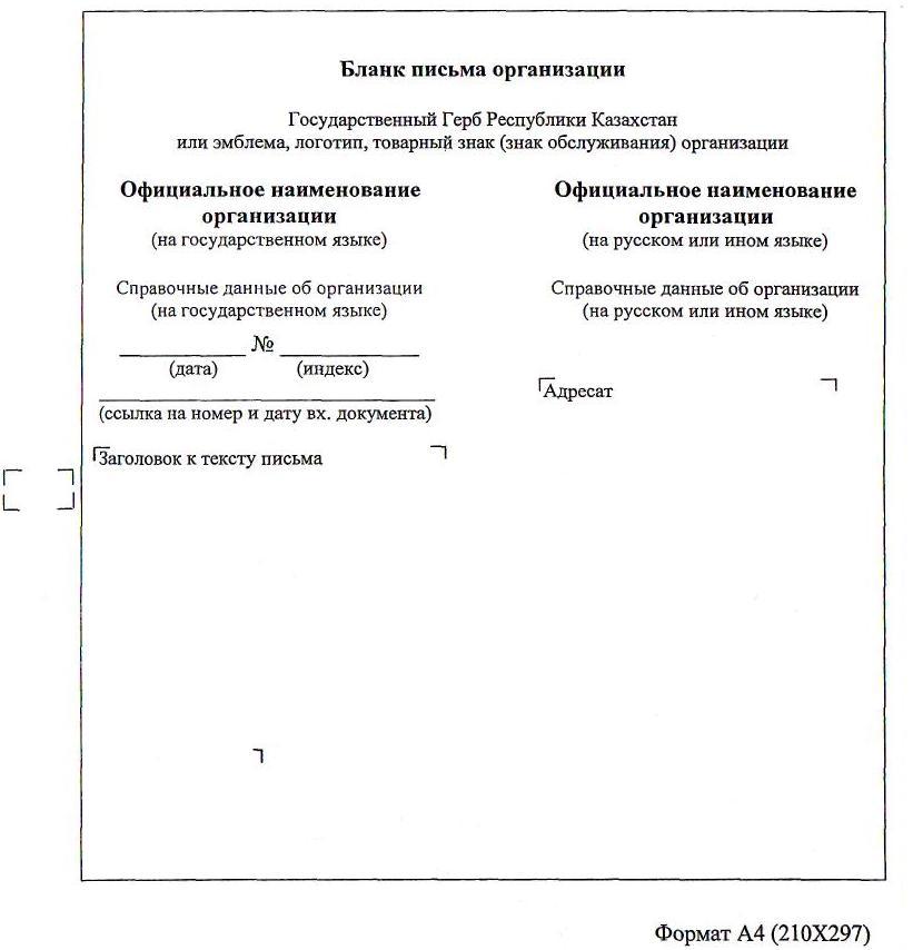 правила составление договора рк