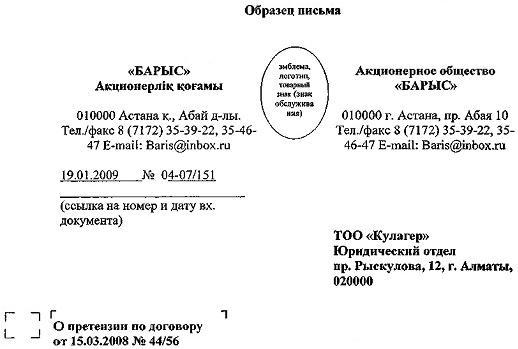 Образец письма двум адресатам