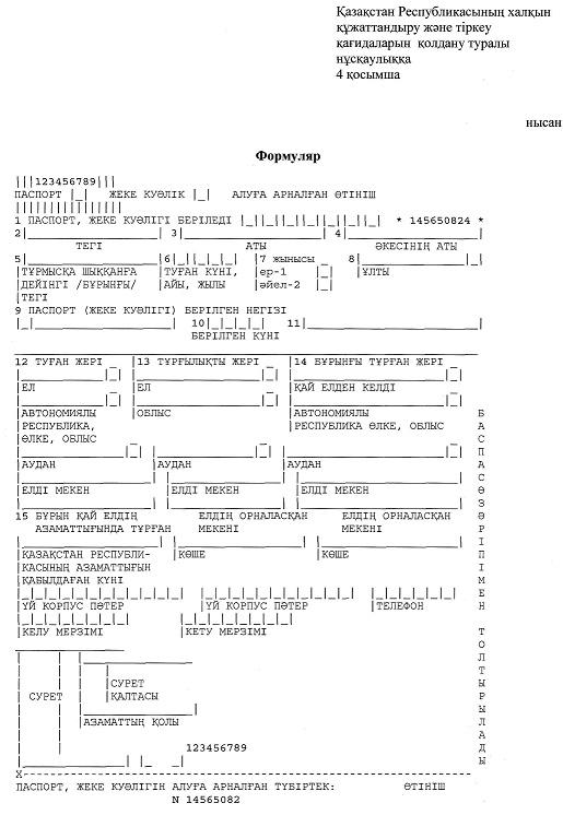 заявление об установлении личности иностранного гражданина образец
