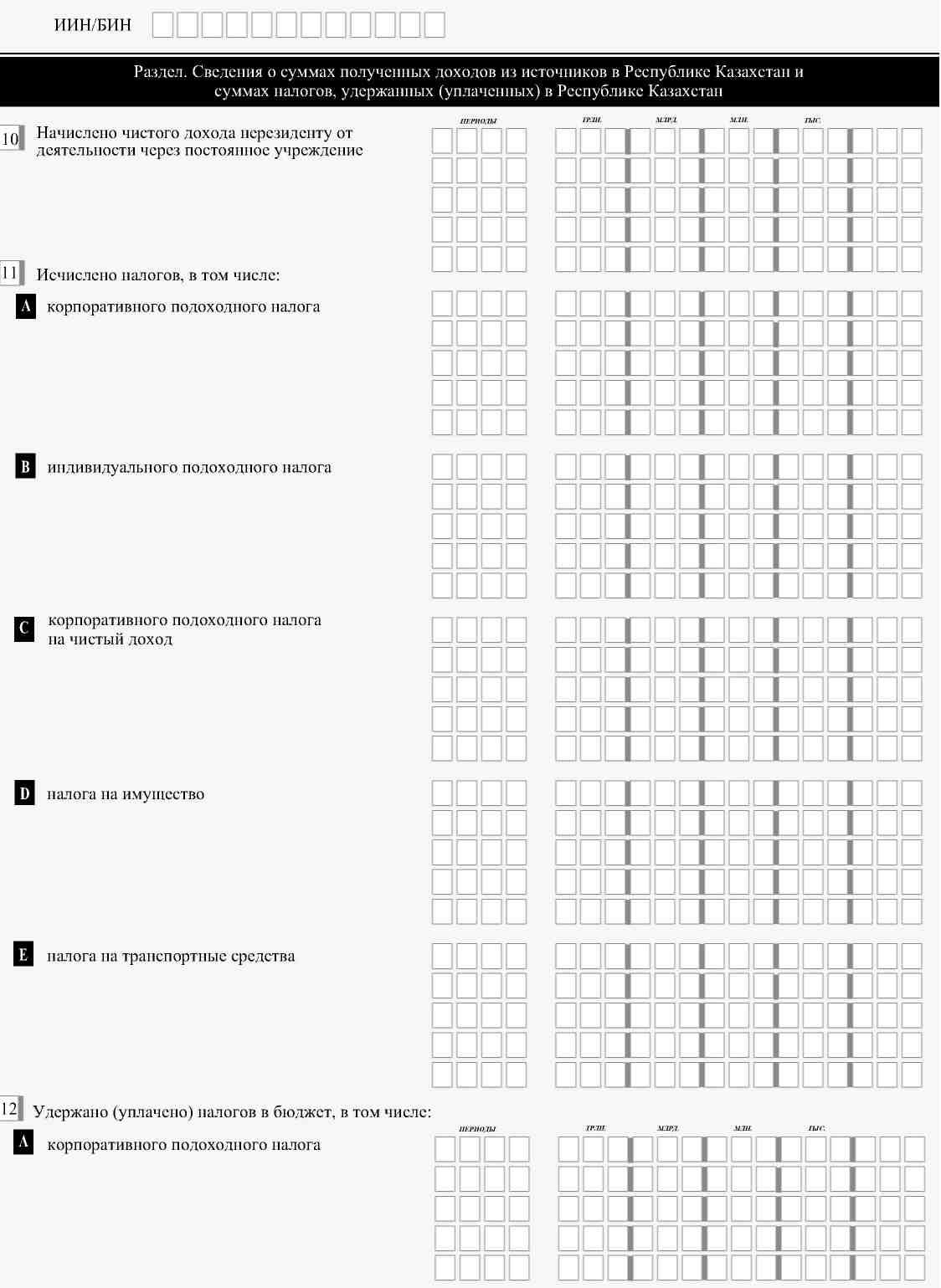шерстяное стат отчеты бланки 2016 г рк для респондентов физической нагрузке обычном