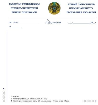 инструкция по делопроизводству в республике казахстан - фото 5