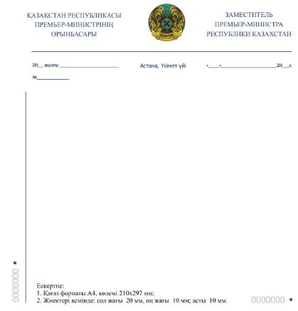 инструкция по делопроизводству в республике казахстан - фото 6