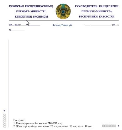 инструкция по делопроизводству в республике казахстан - фото 7