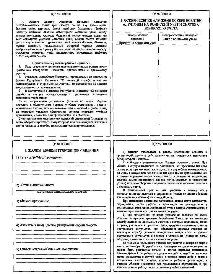 план оповещения военнообязанных образец