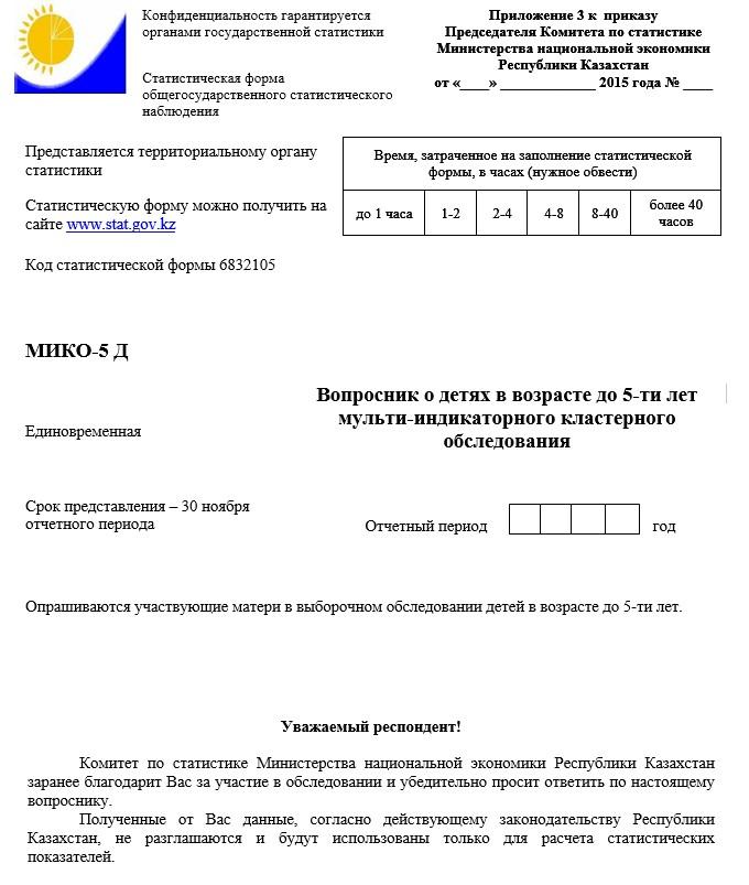 кальсоны стат отчеты бланки 2016 г рк для респондентов производители