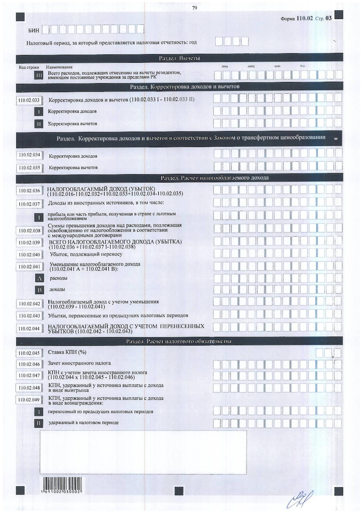 Электронные формы налоговой отчетности рк куда обращаться после регистрации ип в налоговой