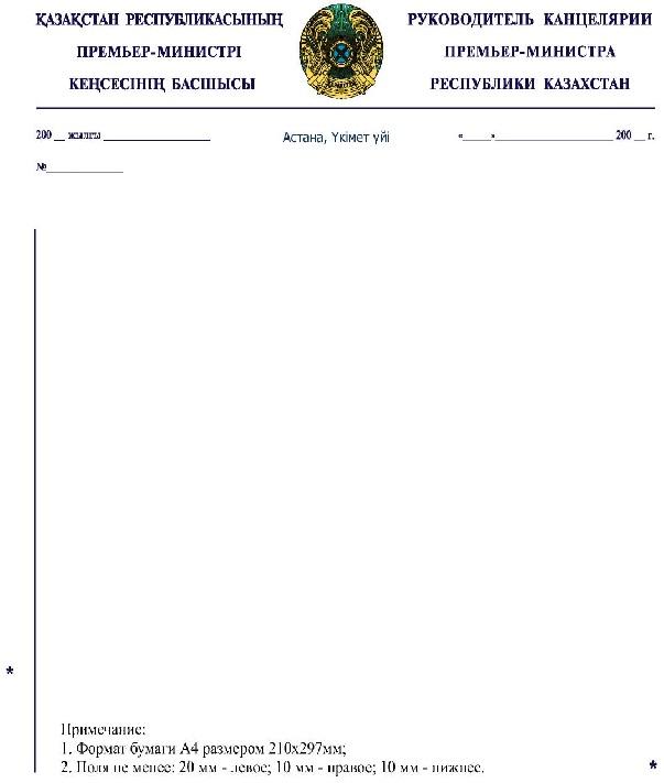 Противоречия в инструкциях республики казахстан