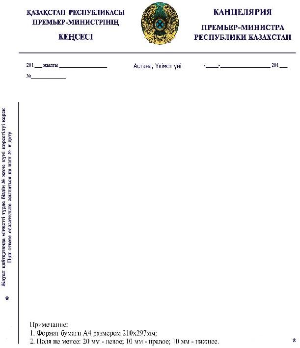 Инструкция для составления должностных инструкций в республике казахстан