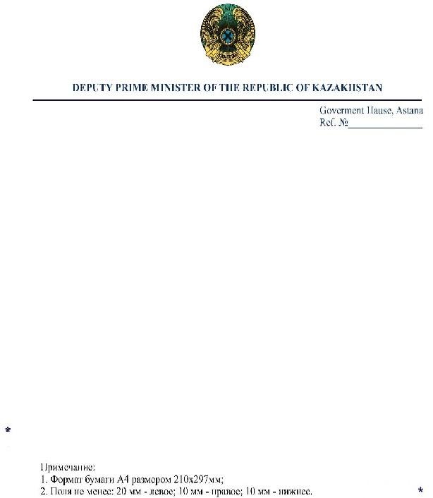 Инструкция по делопроизводству в областном суде республики казахстан