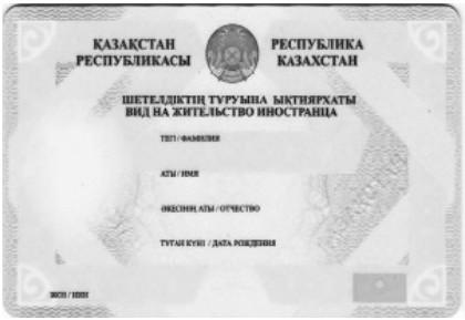 Вид на жительство в казахстан 2013 дом в лимассоле купить